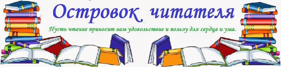 Островок читателя 2015-2019