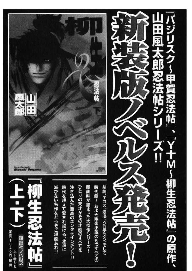 The Yagyu Ninja Scrolls-YM Yagyuu Ninpouchou Chap 50 - Next Chap 51 image 25
