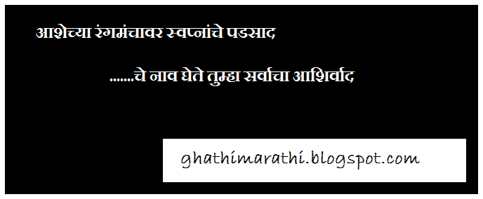 marathi ukhane naav ghene11