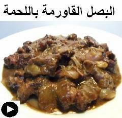 فيديو اللحمة بالبصل القاورمة و الصوص البني