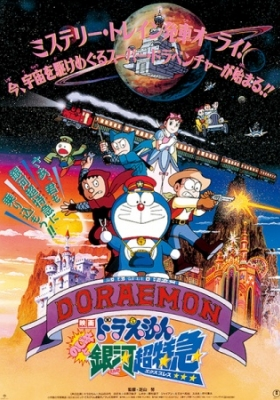 Doraemon the Movie: Nobita and the Galaxy Super-express