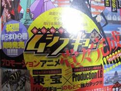 Kami nomi zo Shizu Sekai OVA
