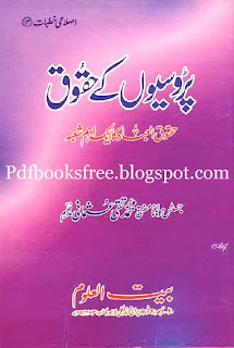 Parosiyon Ke Huqooq Islamic Book in Urdu pdf