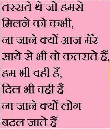 Jokes Log Jate Jate Sayri, Check Out Jokes Log Jate Jate ...