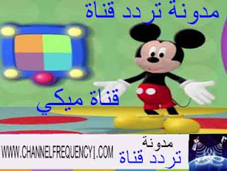 Mickey frequency channel on Nilesat