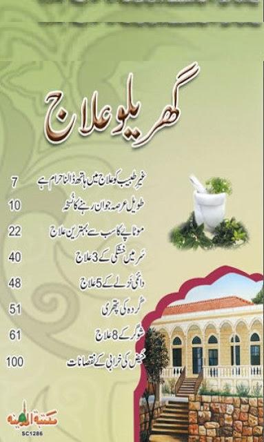 Gharelu-Ilaj-Book