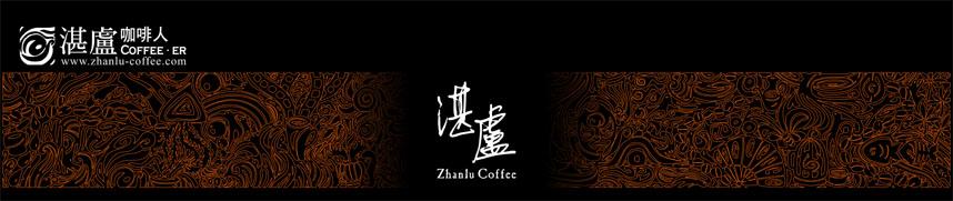 湛盧咖啡人