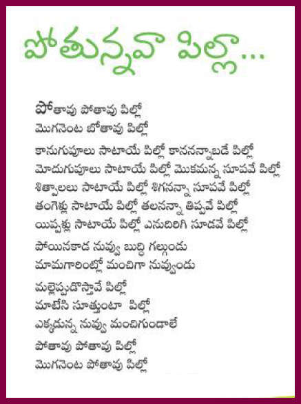 Search Results For New Year Telugu Poems Calendar 2015