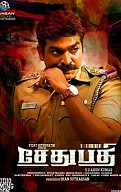 Watch Sethupathi (2016) Full Audio Songs Mp3 Jukebox Vevo 320Kbps Video Songs With Lyrics Youtube HD Watch Online Free Download