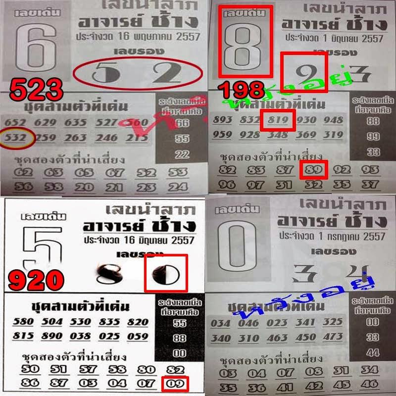 Thai Lotto Exclusive Tip Paper 01-07-2014