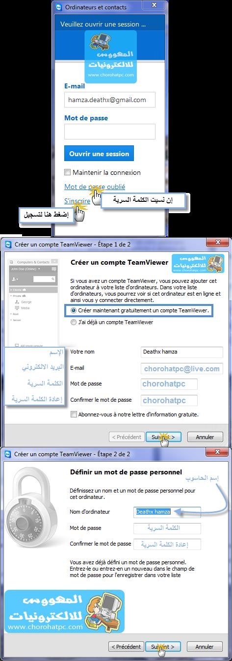 شرح التسجيل في TeamViewer 9 [ الموهوس للالكترونيات ]