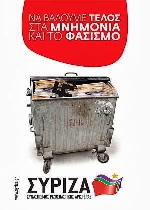 ΤΕΛΟΣ ΜΝΗΜΟΝΙΑ & ΦΑΣΙΣΜΟΣ