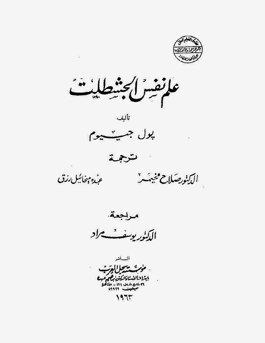 كتاب علم نفس الجشطليت لـ بول جييوم