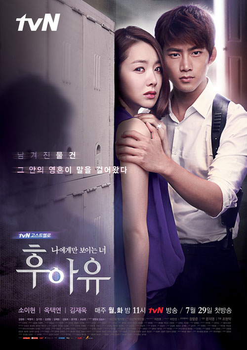 [K-Drama] Who Are You (English Subtitle)