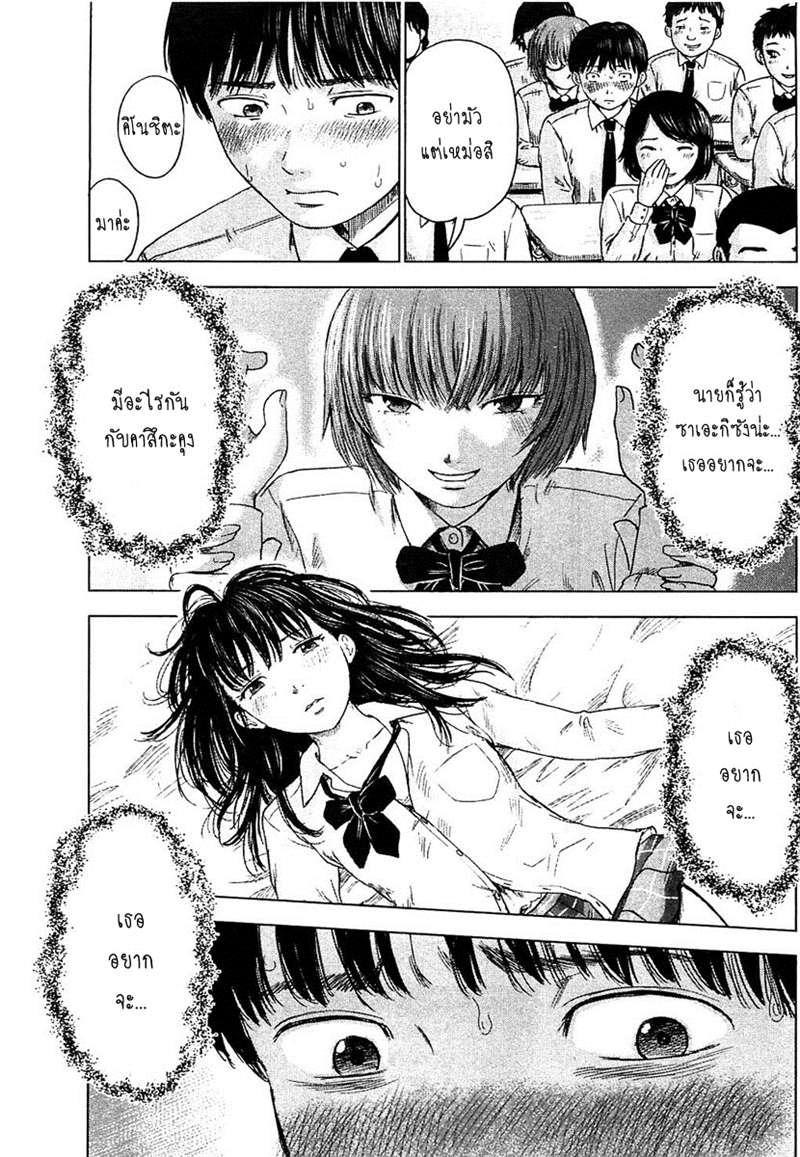 อ่านการ์ตูน Aku no Hana 10 ภาพที่ 3