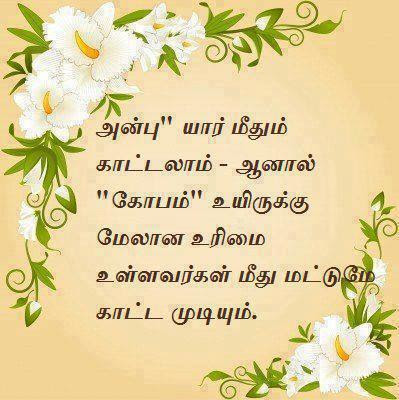 sms with wallpapers tamil quotes in tamil font wallpapers