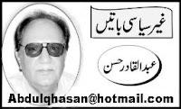 Garam Faslon Ki Chuttiyan - Abdul Qadar Hasan