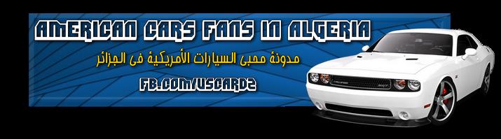 American Cars In Algeria - Voitures Americaines en Algérie - مركبات أمريكية في الجزائر