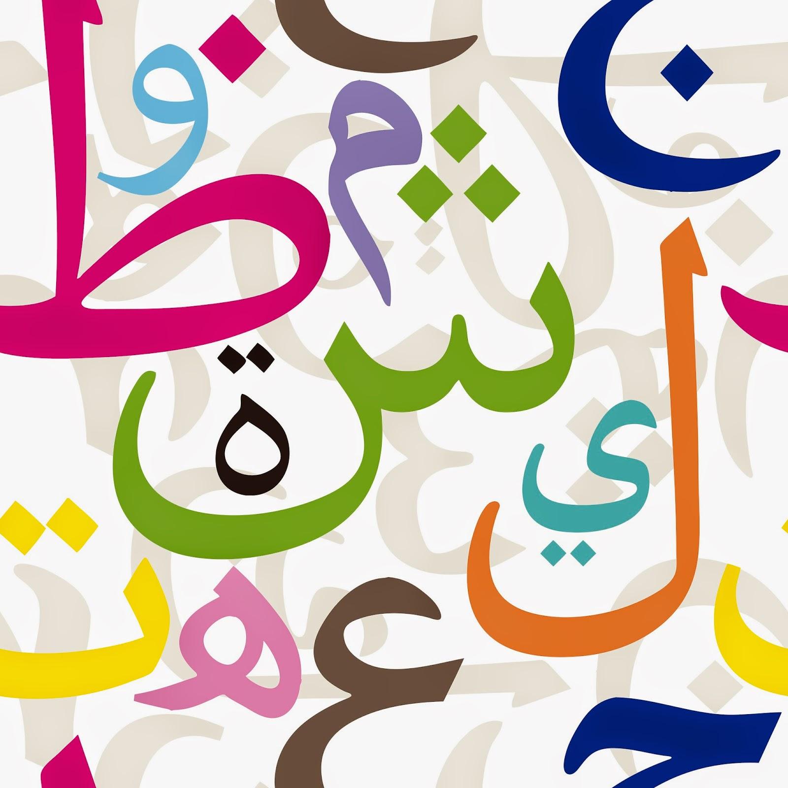 how to speak arabic language