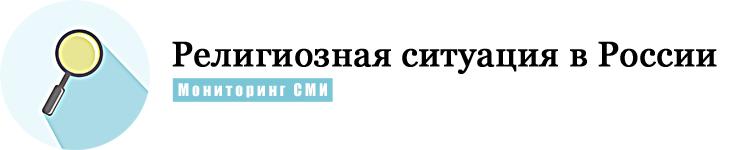 Религиозная ситуация в России