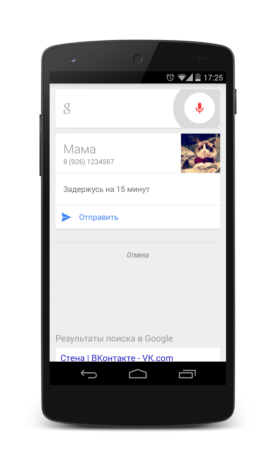 Google спешит на помощь: расширенные функции голосового поиска и управления телефоном