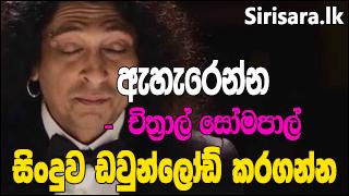 Aharenna Song Download - Chitral Somapala