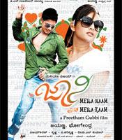 Johny Mera Naam Preethi Mera Kaam (2011) - Kannada Movie