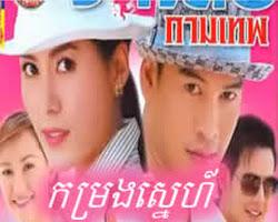 [ Movies ]  - កម្រងស្នេហ៍កាមទេព - Movies, Thai - Khmer, Series Movies - [ 16 part(s) ]