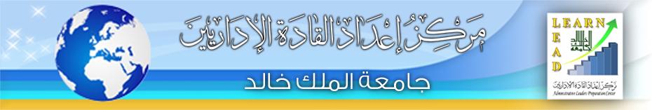 مركز إعداد القادة الإداريين - جامعة الملك خالد