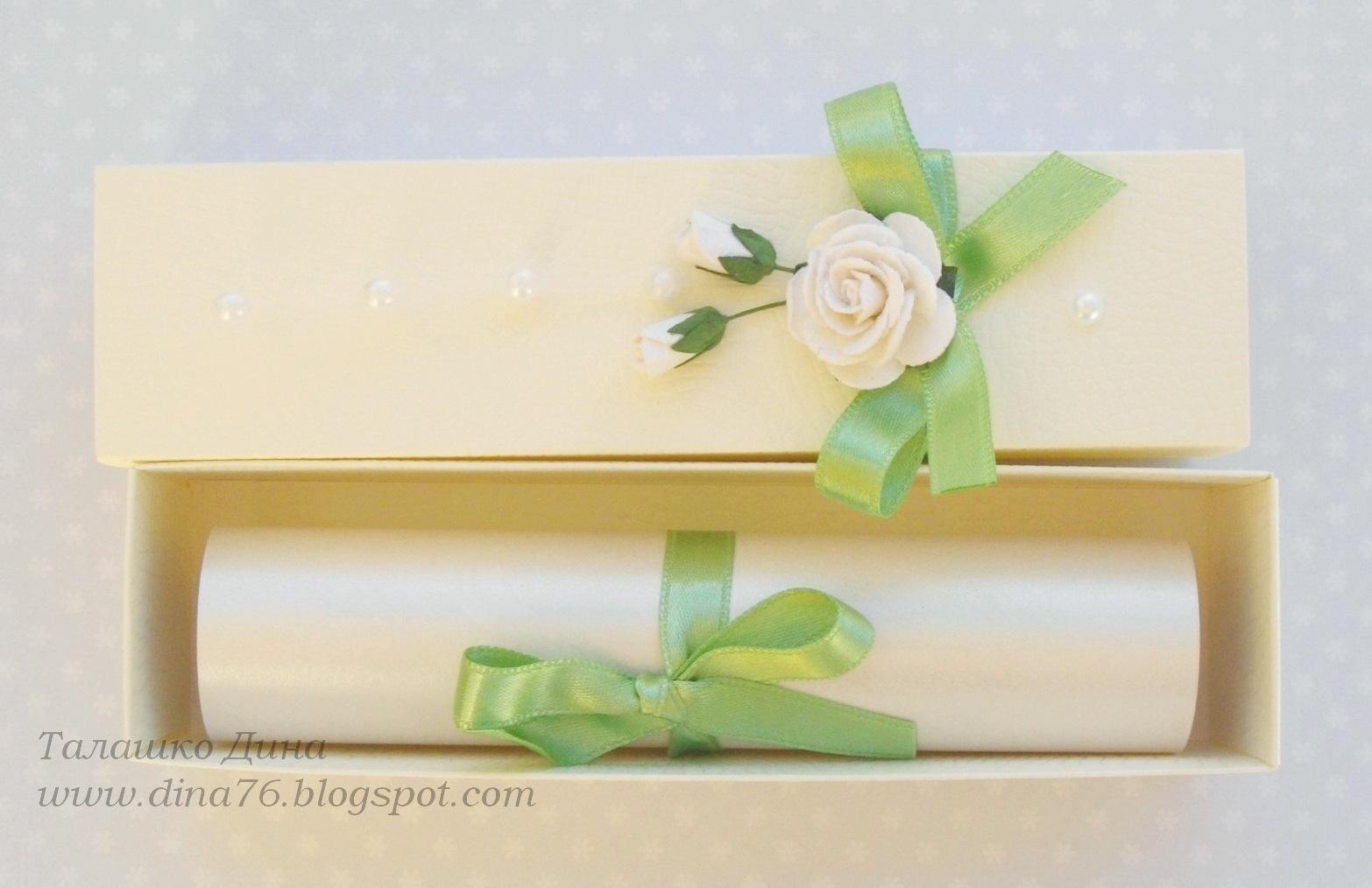 Приглашение на свадьбу свиток своими руками пошаговая инструкция 7
