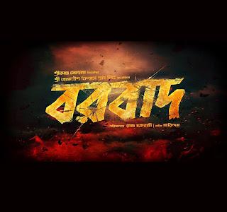 Raja Rani from Borbaad lyrics - Borbaad (2014)