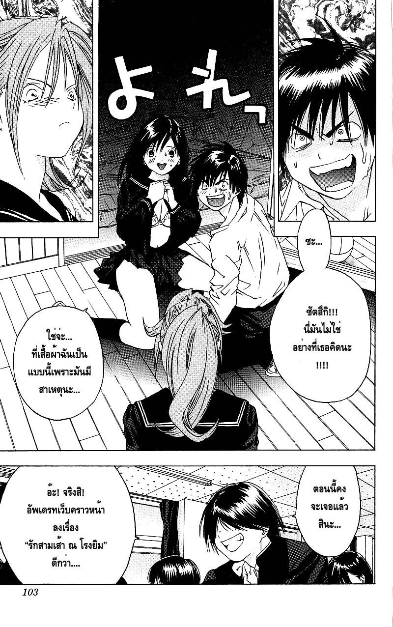 อ่านการ์ตูน Ichigo100 22 ภาพที่ 18