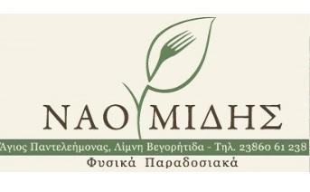Ναουμίδης