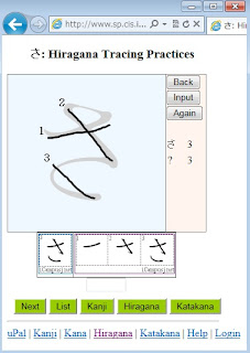 Handwriting Hiragana さ