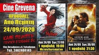 Ταινίες στο Cine Grevena