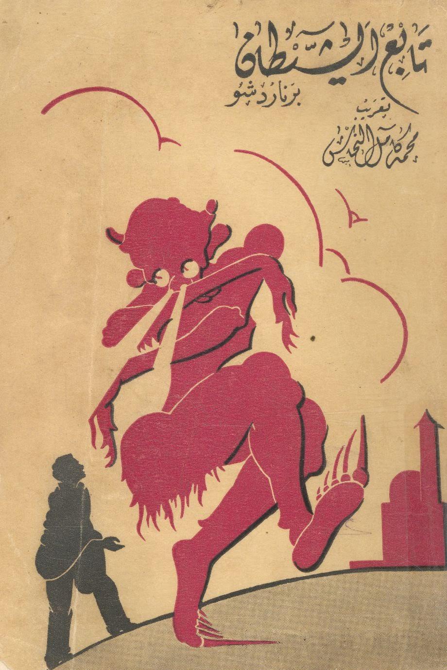 كتاب تابع الشيطان لـ جورج برنارد شو