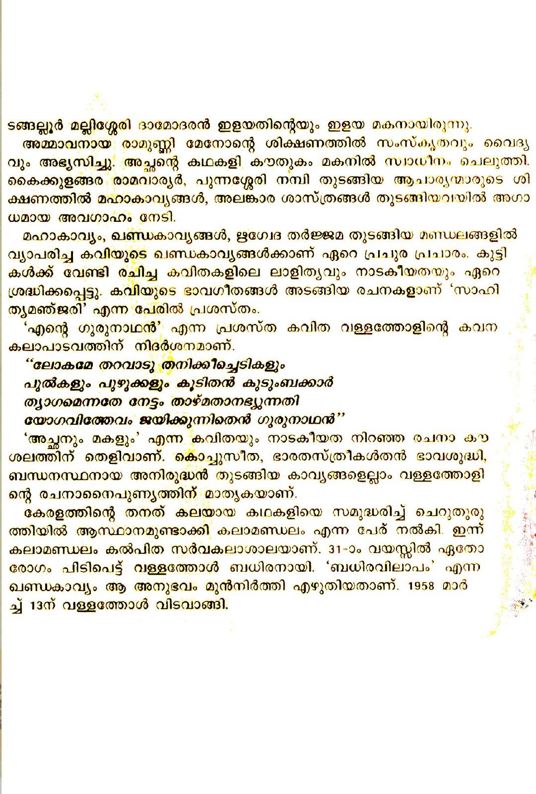 Vallathol Narayana Menon, 1878