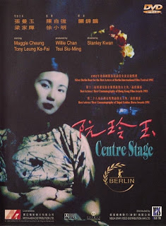 Watch Center Stage (Ruan Lingyu) (1991) movie free online