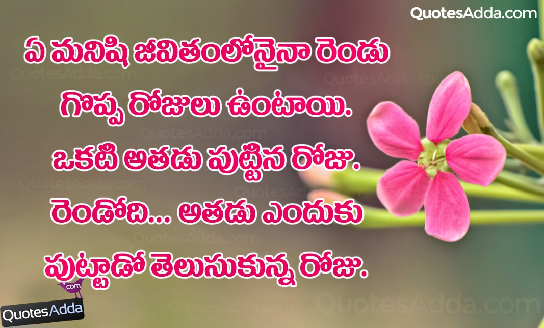 two important days in every life telugu life inspiring