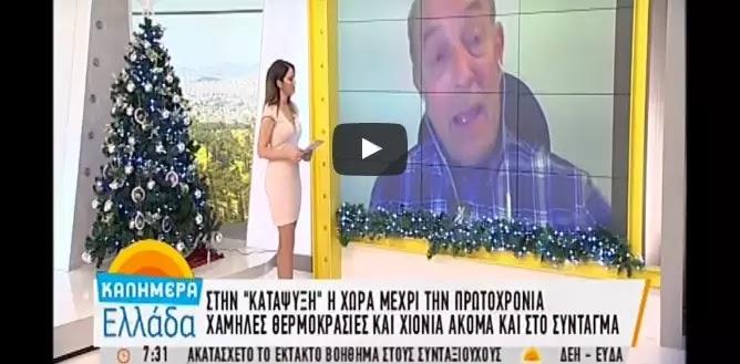 «Ότι θα πέφτει στην Αττική θα είναι χιόνι!» – Ο Τάσος Αρνιακός προειδοποιεί για τον ιστορικό χιονιά που θα πλήξει μέχρι και την Αθήνα! (video)