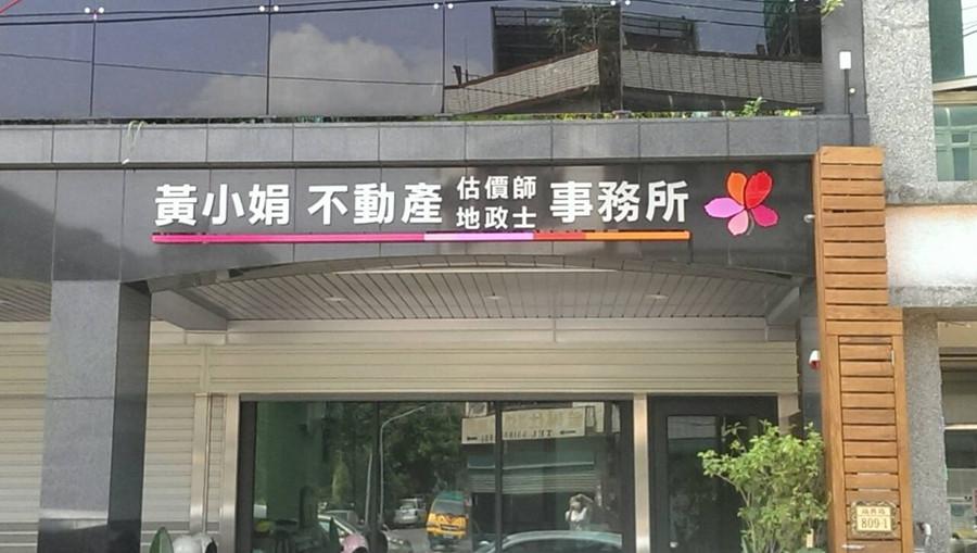 新竹黃小娟不動產估價師地政士事務所
