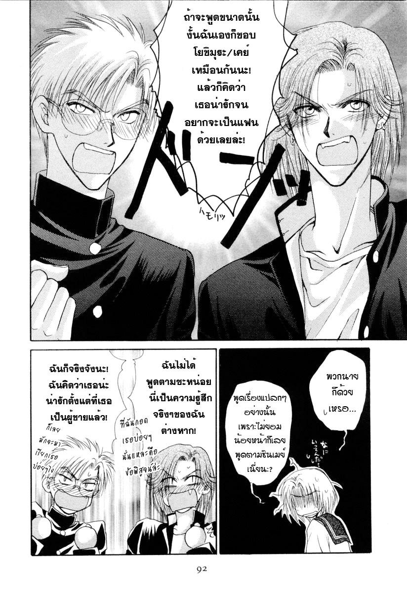 อ่านการ์ตูน Kakumei no Hi 2 ภาพที่ 57