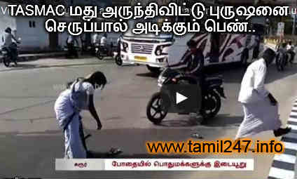 Drunken lady beats her husband in Karur, TASMAC women drinks alcohol, funny tamil news viral video, kudi podhai, kanavan manaivi sandai joke