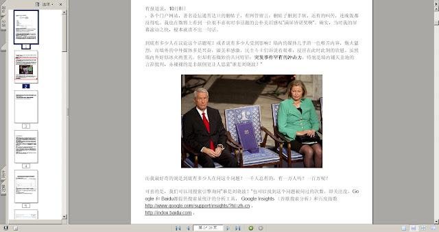 网络调查-突破-刘晓波的冲击波-截图