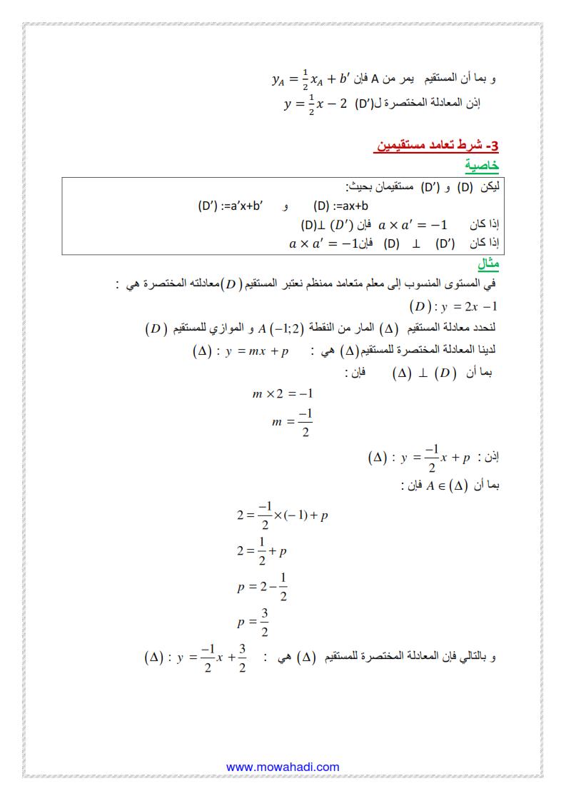 معادلة مستقيم 1