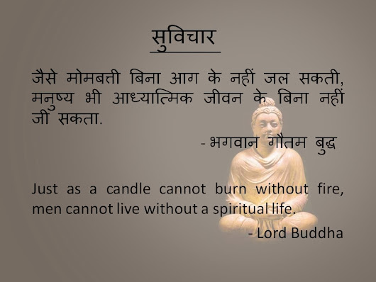 lord buddha quotes,lord buddha quotes in hindi