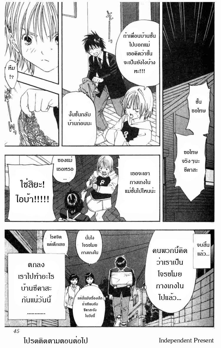 อ่านการ์ตูน Ichigo100 10 ภาพที่ 19