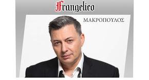"""Το """"FRANGELICO""""  με Νίκο Μακρόπουλο -Αγγελική Ηλιάδη -Σάκη Αρσενίου"""