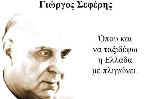 Για την Ελλάδα...