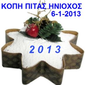 ΚΟΠΗ ΠΙΤΑΣ 2013